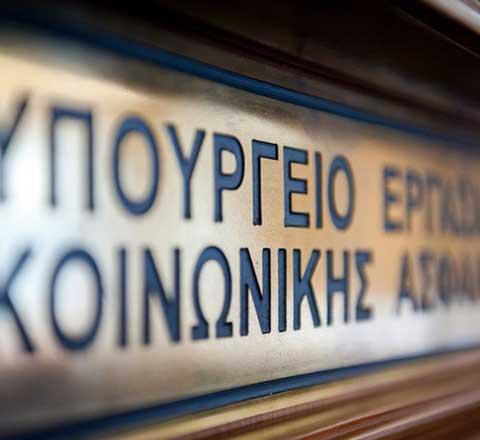 lawyers cyprus koinonikes asfaliseis